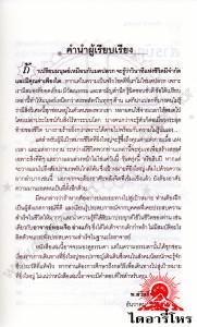 ไดอารี่โหรพ.ศ.2559 โดยอาจารย์ทองเจือ อ่างแก้ว,ไดอารี่โหร,diaryhor,ไดอารี่โหร2559,diaryhor2559,ทองเจือ อ่างแก้ว,ทองเจือ,อ่างแก้ว,ตำราดวง,หนังสือดูดวง,อาจารย์ทองเจือ,อ.ทองเจือ,อาจารย์ทองเจือ อ่างแก้ว,อ.ทองเจือ อ่างแก้ว,ตำราโหร,โหร,,โหราโหราศาสตร์,ดาราศาสตร์,ปฏิทินโหราศาสตร์,ปฏิทินโหราศาสตร์100ปี,ปฏิทินโหราศาสตร์10ปี,ปฏิทินดาราศาสตร์,ปฏิทินดาราศาสตร์20ปี,สุดยอดโหร,ปรมาจารย์โหรไทย,โหรไทย,ปฏิทินโหรไทย,ต้นตำรับโหรไทย