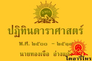 ปฏิทินดาราศาสตร์2500-2519,ปฏิทินดาราศาสตร์,ปฏิทินดาราศาสตร์20ปี,ปฏิทินดาราศาสตร์อ.ทองเจือ,ดาราศาสตร์,ดาราศาสตร์2500-2519,ดาราศาสตร์ไทย,ดาราศาสตร์ไทย2500-2519,ปฏิทินดาราศาสตร์,ปฏิทินดาราศาสตร์2500-2519,ปฏิทินดาราศาสตร์ไทย,ปฏิทินดาราศาสตร์ไทย2500-2519,ปฏิทินดาราศาสตร์ประจำปี,ปฏิทินดาราศาสตร์ประจำปี2500-2519,ปฏิทินดาราศาสตร์ไทยประจำปี,ปฏิทินดาราศาสตร์ไทยประจำปี2500-2519,ปฏิทินดาราศาสตร์ไทย20ปี,ทองเจือ อ่างแก้ว,ทองเจือ,อ่างแก้ว,อาจารย์ทองเจือ,อ.ทองเจือ,อาจารย์ทองเจือ อ่างแก้ว,อ.ทองเจือ อ่างแก้ว,อาจารย์ทองเจืออ่างแก้ว,อ.ทองเจืออ่างแก้ว,โหร,สุดยอดโหร,ปรมาจารย์โหรไทย,โหรไทย,ต้นตำรับโหรไทย,คัมภีร์สุริยยาตร,คัมภีร์สุริยยาตร์,สุริยยาตร,สุริยยาตร์,ผูกดวงชาตา,ผูกดวงชะตา,ตำราสำหรับหมอดู,ตำราหมอดู,หนังสือหมอดู