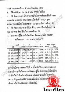 ไดอารี่โหรพ.ศ.2559 โดยอาจารย์ทองเจือ อ่างแก้ว,ไดอารี่โหร,diaryhor,ไดอารี่ โหร2559,diaryhor2559,ทองเจือ อ่างแก้ว,ทองเจือ,อ่างแก้ว,ตำราดวง,หนังสือดูดวง,อาจารย์ทอง เจือ,อ.ทองเจือ,อาจารย์ทองเจือ อ่างแก้ว,อ.ทองเจือ อ่างแก้ว,ตำราโหร,โหร,โหราศาสตร์,ดาราศาสตร์,ปฏิทิน โหราศาสตร์,ปฏิทินโหราศาสตร์100ปี,ปฏิทินดาราศาสตร์,สุดยอดโหร,ปรมาจารย์โหรไทย,โหรไทย,ปฏิทินโหรไทย,ต้นตำรับโหรไทย