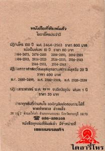 ดาราศาสตร์,ดาราศาสตร์2558,ดาราศาสตร์ไทย,ดาราศาสตร์ไทย2558,ปฏิทินดาราศาสตร์,ปฏิทินดาราศาสตร์2558,ปฏิทินดาราศาสตร์ไทย,ปฏิทินดาราศาสตร์ไทย2558,ปฏิทินดาราศาสตร์ประจำปี,ปฏิทินดาราศาสตร์ประจำปี2558,ปฏิทินดาราศาสตร์ไทยประจำปี,ปฏิทินดาราศาสตร์ไทยประจำปี2558,ปฏิทินดาราศาสตร์20ปี,ปฏิทินดาราศาสตร์ไทย20ปี,ทองเจือ อ่างแก้ว,ทองเจือ,อ่างแก้ว,อาจารย์ทองเจือ,อ.ทองเจือ,อาจารย์ทองเจือ อ่างแก้ว,อ.ทองเจือ อ่างแก้ว,อาจารย์ทองเจืออ่างแก้ว,อ.ทองเจืออ่างแก้ว,โหร,สุดยอดโหร,ปรมาจารย์โหรไทย,โหรไทย,ต้นตำรับโหรไทย,คัมภีร์สุริยยาตร,คัมภีร์สุริยยาตร์,สุริยยาตร,สุริยยาตร์,ผูกดวงชาตา,ผูกดวงชะตา,ตำราสำหรับหมอดู,ตำราหมอดู,หนังสือหมอดู