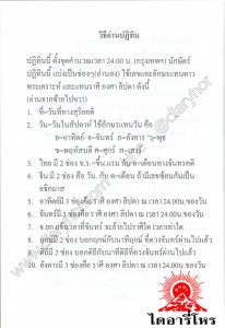 ดาราศาสตร์,ดาราศาสตร์2559,ดาราศาสตร์ไทย,ดาราศาสตร์ไทย2559,ปฏิทินดาราศาสตร์,ปฏิทินดาราศาสตร์2559,ปฏิทินดาราศาสตร์ไทย,ปฏิทินดาราศาสตร์ไทย2559,ปฏิทินดาราศาสตร์ประจำปี,ปฏิทินดาราศาสตร์ประจำปี2559,ปฏิทินดาราศาสตร์ไทยประจำปี,ปฏิทินดาราศาสตร์ไทยประจำปี2559,ปฏิทินดาราศาสตร์20ปี,ปฏิทินดาราศาสตร์ไทย20ปี,ทองเจือ อ่างแก้ว,ทองเจือ,อ่างแก้ว,อาจารย์ทองเจือ,อ.ทองเจือ,อาจารย์ทองเจือ อ่างแก้ว,อ.ทองเจือ อ่างแก้ว,อาจารย์ทองเจืออ่างแก้ว,อ.ทองเจืออ่างแก้ว,โหร,สุดยอดโหร,ปรมาจารย์โหรไทย,โหรไทย,ต้นตำรับโหรไทย,คัมภีร์สุริยยาตร,คัมภีร์สุริยยาตร์,สุริยยาตร,สุริยยาตร์,ผูกดวงชาตา,ผูกดวงชะตา,ตำราสำหรับหมอดู,ตำราหมอดู,หนังสือหมอดู